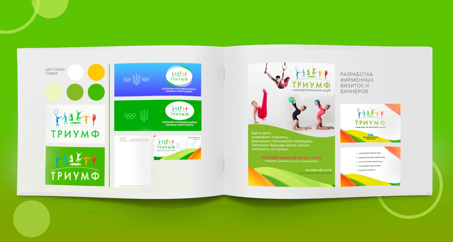 Фирменный стиль для сайта гимнастического клуба Триумф