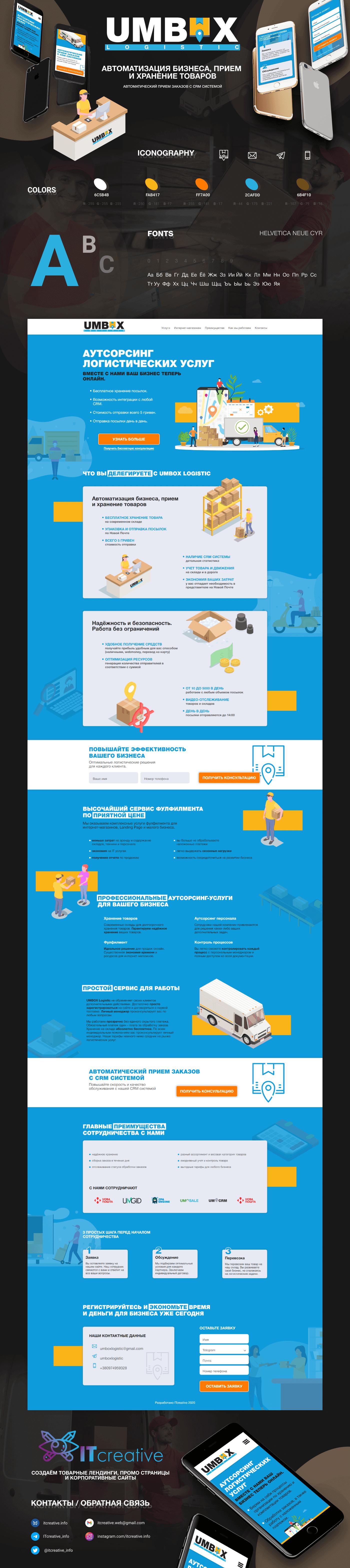 Разработка веб сайта для логистической компании umboxlogistic